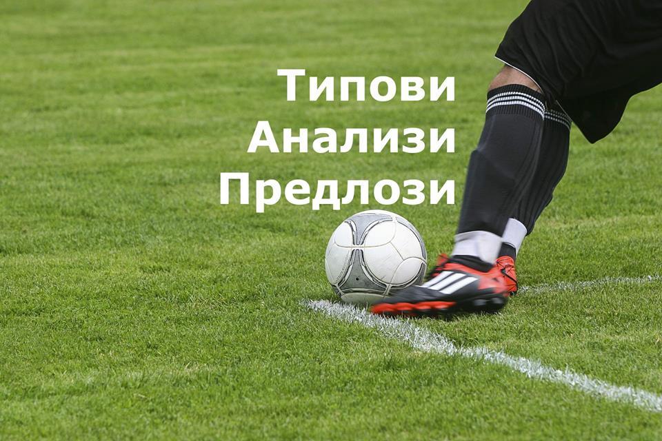 sportski-tipovi analizi